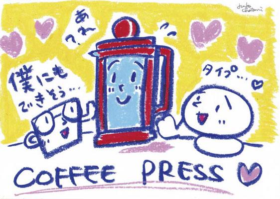 コーヒープレスイラスト 茶谷順子