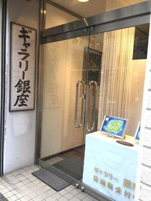ギャラリー銀座の正面玄関。でも会場は2階です。