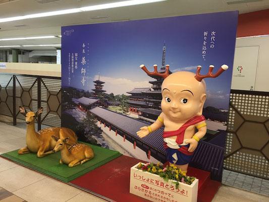 近鉄奈良駅では、セント君と鹿さんがお出迎え。