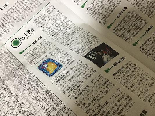 読売新聞のシティライフ。関東地区で2回紙面に登場しました。