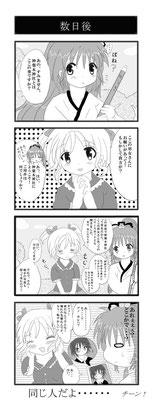 縁結び②<p>2018年7月22日更新 Azpainter2使用