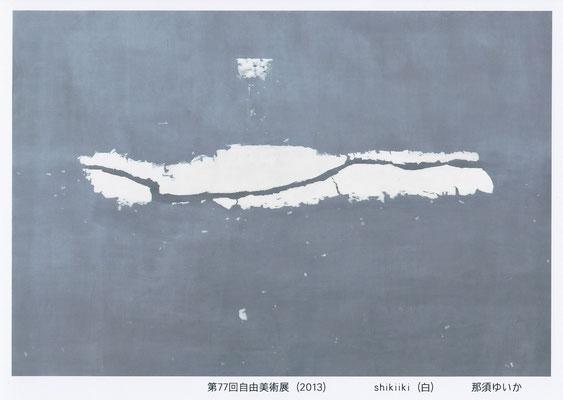 「shikiiki (白)」