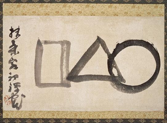 """L'Univers"" de Sengai GIBON"