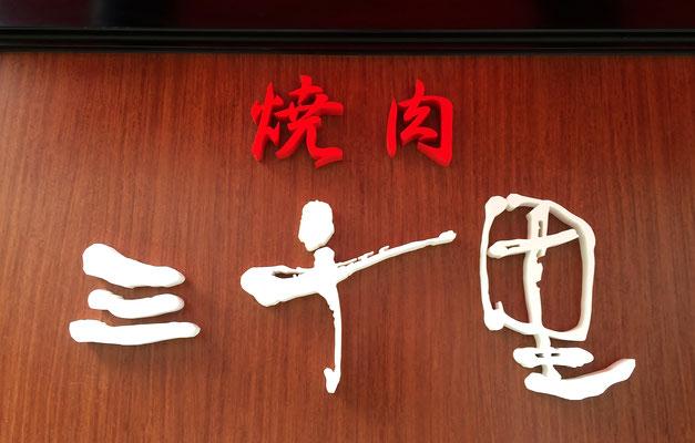 カルプ切文字サイン・D20(小口塗装)