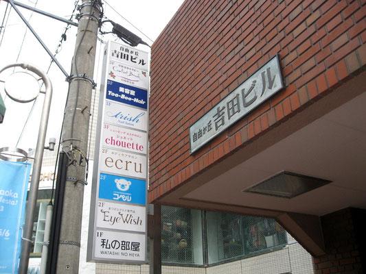 テナント看板・アルミフレーム・電飾用インクジェット