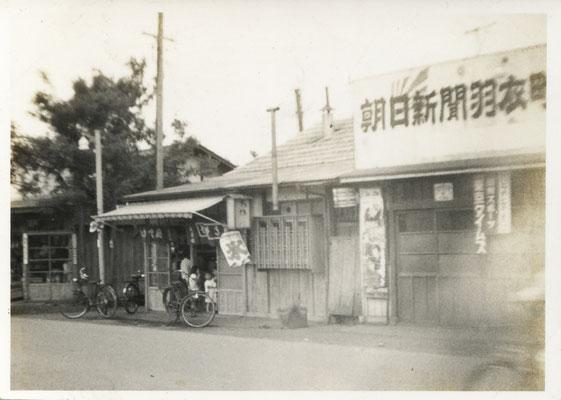 昭和25年ごろ 製麺業から飲食店に。(製麺業は別の場所で営業していた。)