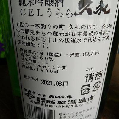 高知の地酒 久礼 純米吟醸CELうらら
