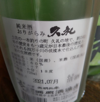 高知の地酒 久礼 純米酒おりがらみ生酒