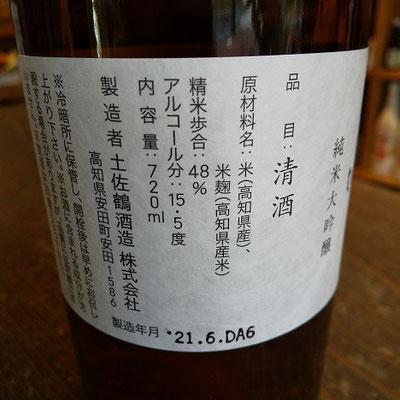 高知の地酒 土佐鶴 tosa urara