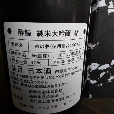 高知の地酒 酔鯨 純米大吟醸 帖