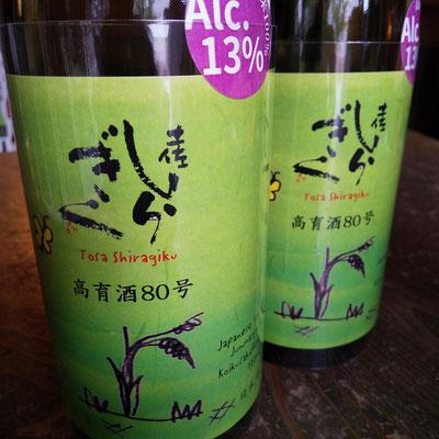 高知の地酒 土佐しらきく 純米吟醸 高育酒80号