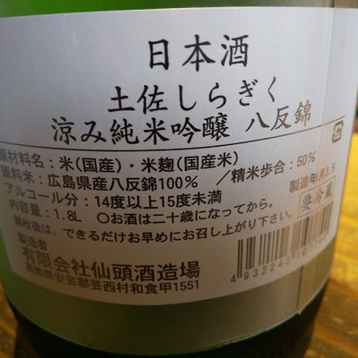 高知の地酒 土佐しらきく 涼み純米吟醸