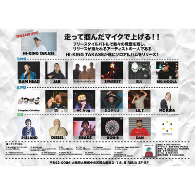 Hi-king, Takase,release party, triangle,