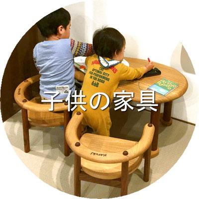 子供の家具
