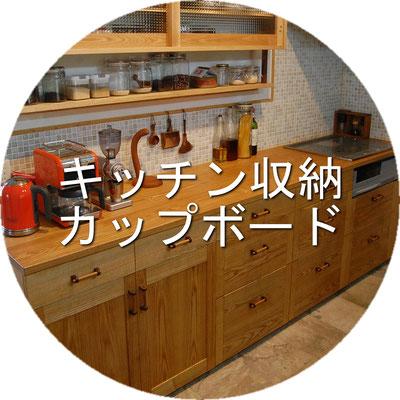 キッチン収納・カップボード・食器棚