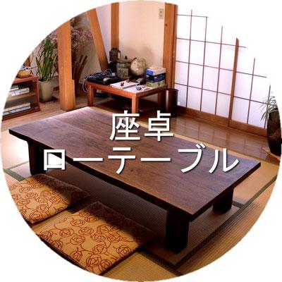 座卓・ローテーブル