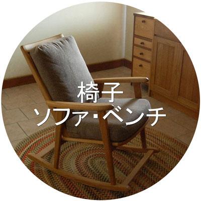 椅子・ソファ・ベンチ・スツール