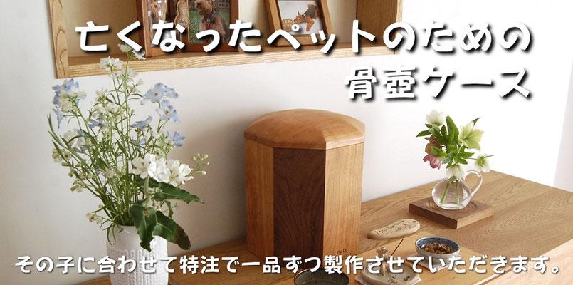 亡くなったペットのための木製骨壺ケース