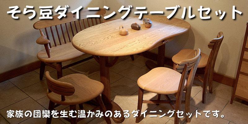 そら豆型のダイニングテーブル