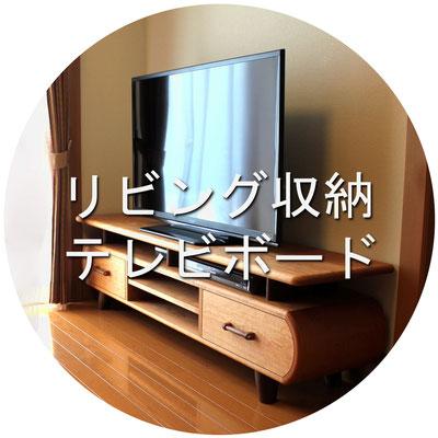 リビング収納・テレビボード