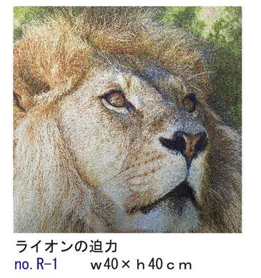 ファブリックパネル ライオンの迫力 no.R-1
