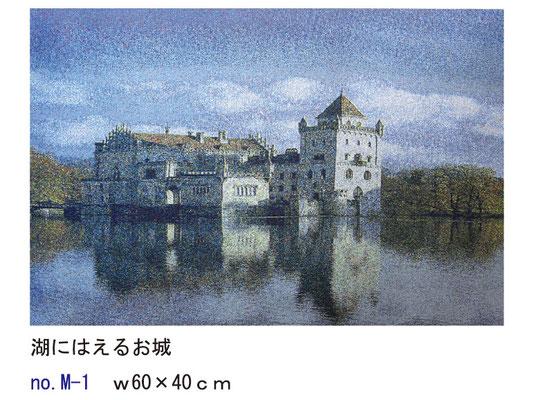 ファブリックパネル 湖にはえるお城 no.M-1