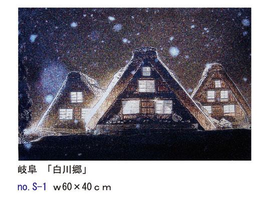 ファブリックパネル 岐阜 「白川郷」 no.S-1
