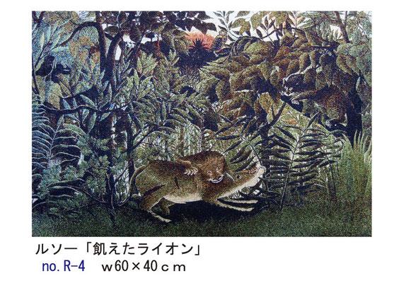 ファブリックパネル ルソー 「飢えたライオン」 no.R-4