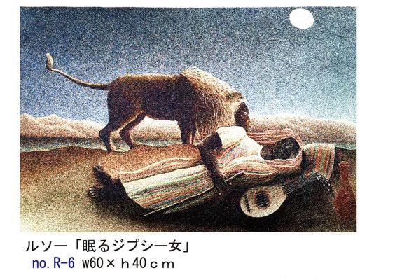 ファブリックパネル ルソー 「眠れるジプシー女」 no.R-6