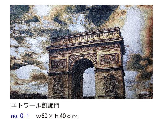 ファブリックパネル エトワール凱旋門 no.G-1