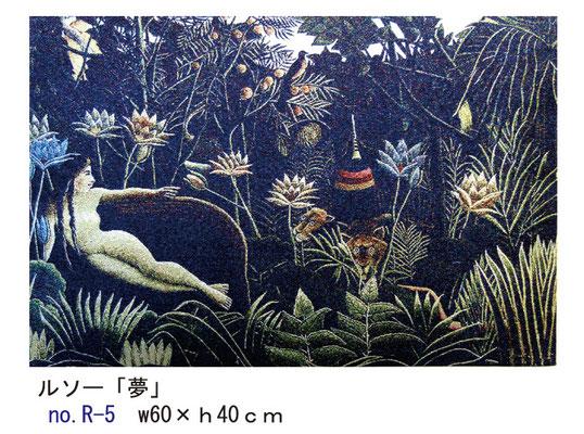 ファブリックパネル ルソー「夢」 no.R-5