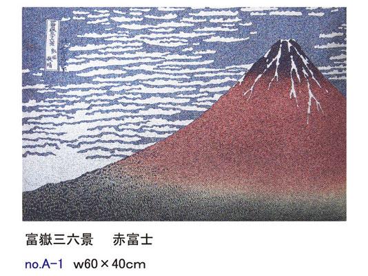 ファブリックパネル 富嶽三十六景 「赤富士」 no.A-1