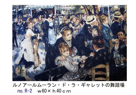 ファブリックパネル ルノアール 「ギャレットの舞踏上」 no.R-2