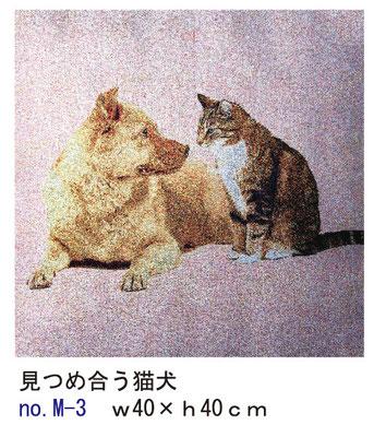 ファブリックパネル 見つめ合う猫犬 noM-3