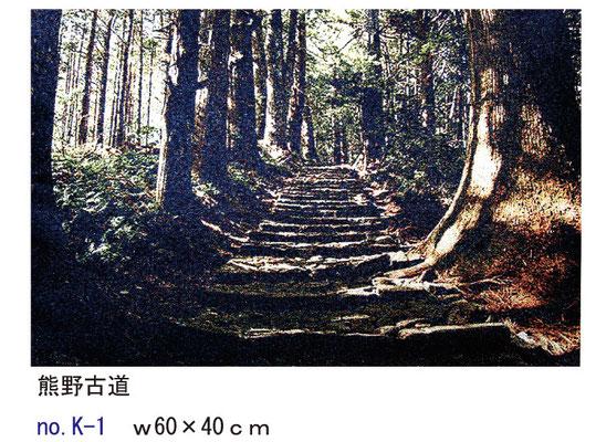 ファブリックパネル 熊野古道 no.K-1