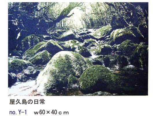ファブリックパネル 屋久島の日常  no.Y-1