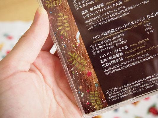 2014 交響曲第6番《鳥と天使たち》/マリンバ協奏曲《バードリズミクス》吉松隆氏 日本コロムビア