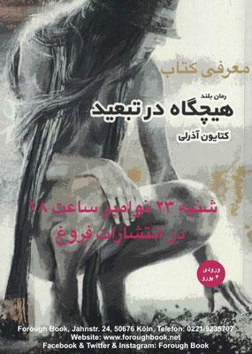 Hirschkuh in exile - Katayoun Azarli