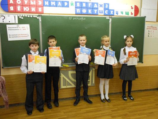 Победители и призеры олимпиады по математике.