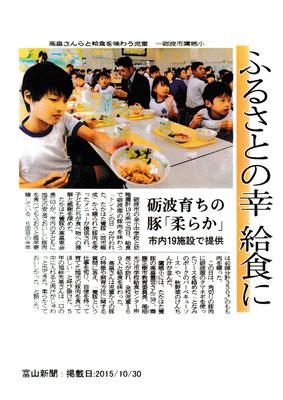 富山新聞 2015年10月30日 ふるさとの幸 給食に