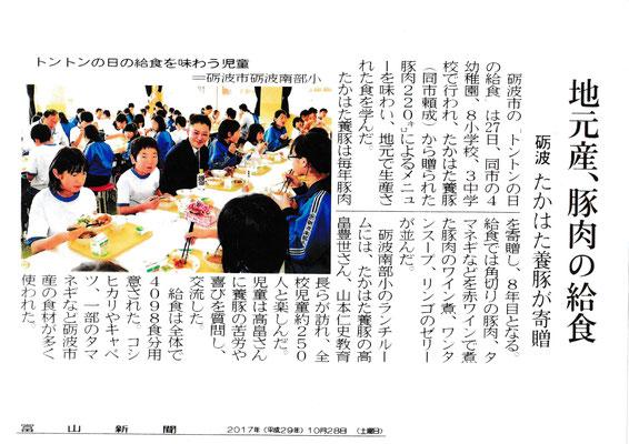 富山新聞 2017年10月28日 地元産、豚肉の給食