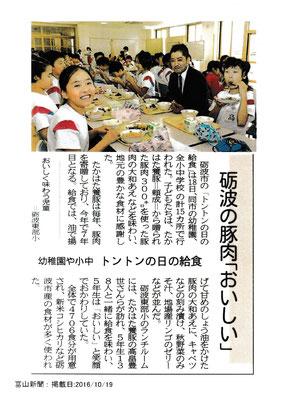 富山新聞 2016年10月19日 砺波の豚肉「おいし」