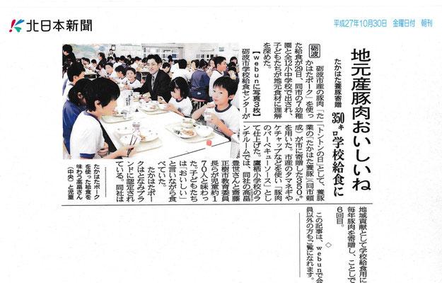 北日本新聞 2015年10月30日 地元産豚肉おいしいね