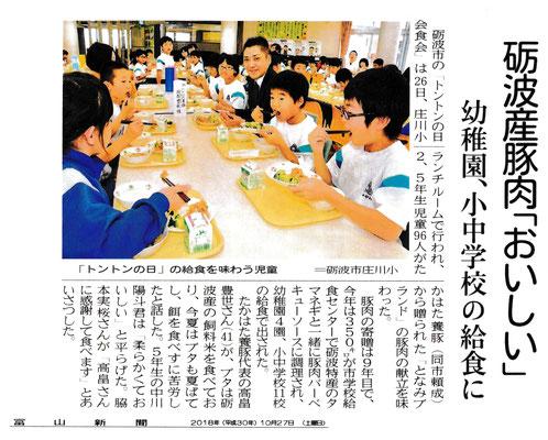 富山新聞 2018年10月18日 砺波産豚肉「おいし」
