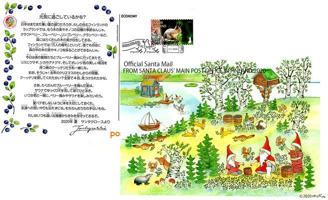 サンタさんからのサマーカード2020年夏(日本・フィンランドサンタクロース協会)