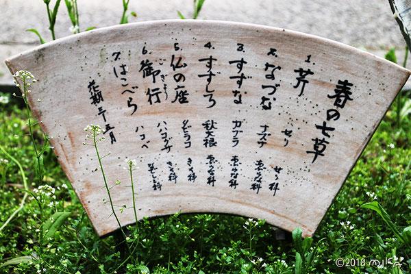 春の七草の看板(城南宮)