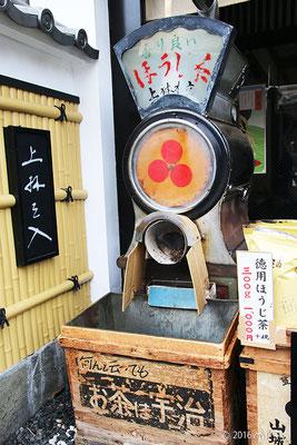 三星園上林(お茶のかんばやし)店先のほうじ茶を炒る機械