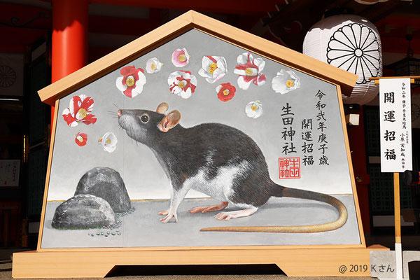 生田神社干支の大絵馬(子年)/小原実知成画伯/2020年(神戸市Kさん写真提供)