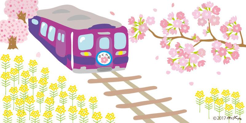 お花見電車さくら号 出発進行