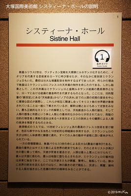 システィーナ・ホールの説明(大塚国際美術館/2019年)